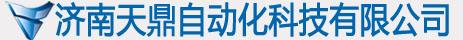 济南天鼎自动化科技有限公司